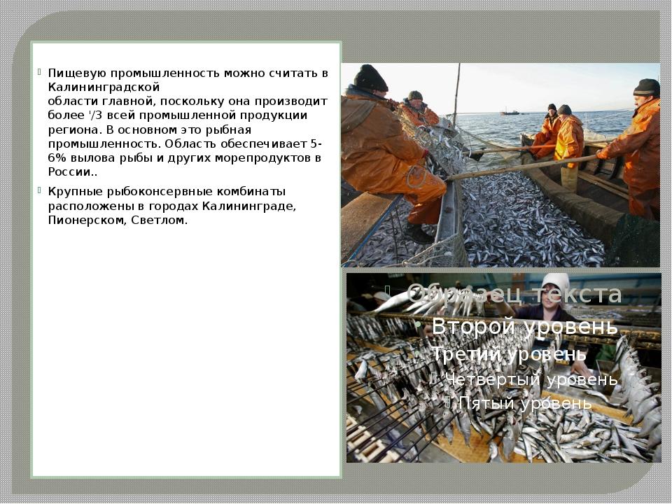Пищевую промышленность можно считать в Калининградской области главной, пос...