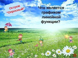 """Остров """"Опросный"""" """