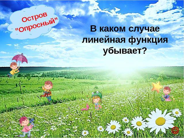 """Остров """"Опросный"""" Когда прямая у = кх + m образует с положительным направлен..."""
