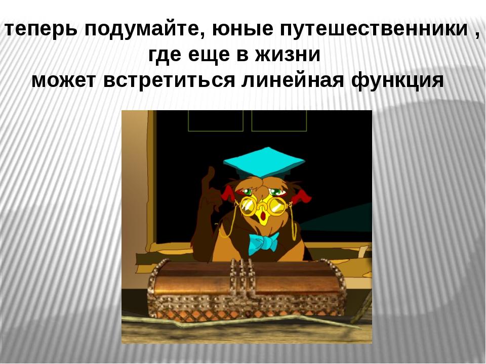 Королевство Знаний