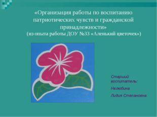 «Организация работы по воспитанию патриотических чувств и гражданской принадл