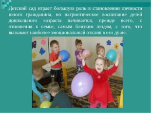 Детский сад играет большую роль в становлении личности юного гражданина, но п