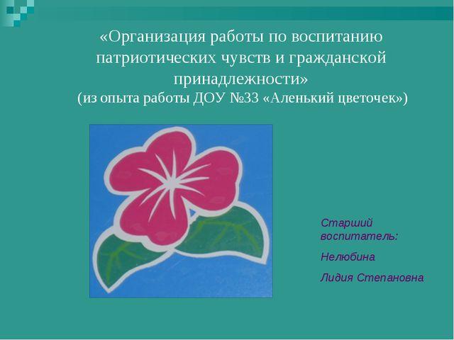 «Организация работы по воспитанию патриотических чувств и гражданской принадл...