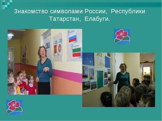 Знакомство символами России, Республики Татарстан, Елабуги.