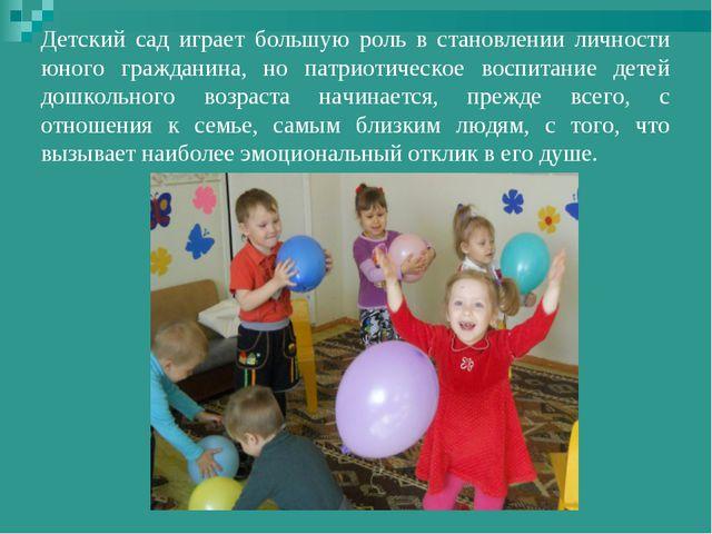 Детский сад играет большую роль в становлении личности юного гражданина, но п...