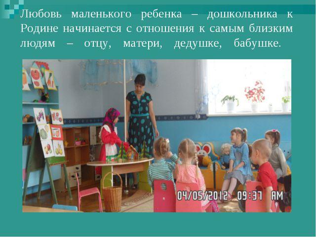 Любовь маленького ребенка – дошкольника к Родине начинается с отношения к са...