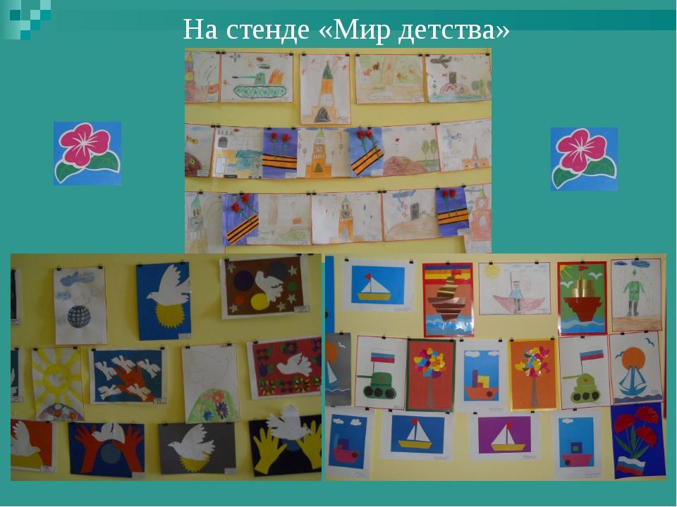 На стенде «Мир детства»