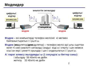 Модемдер аналогтік сигналдар цифрлық кодтар цифрлық кодтар 101001101 Модем –