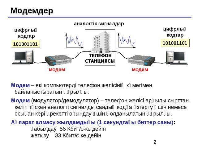 Модемдер аналогтік сигналдар цифрлық кодтар цифрлық кодтар 101001101 Модем –...