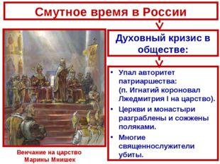 Смутное время в России Упал авторитет патриаршества: (п. Игнатий короновал Лж
