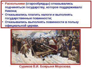 Раскольники (старообрядцы) отказывались подчиняться государству, которое подд