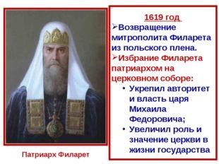 1619 год Возвращение митрополита Филарета из польского плена. Избрание Филаре