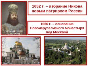 Патриарх Никон (1652-1666) 1652 г. – избрание Никона новым патрирхом России 1