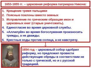 1653-1655 гг. – церковная реформа патриарха Никона: Крещение тремя пальцами П