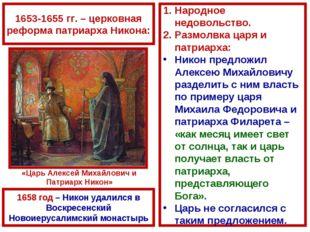 Народное недовольство. Размолвка царя и патриарха: Никон предложил Алексею Ми