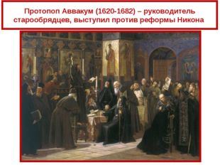 Протопоп Аввакум (1620-1682) – руководитель старообрядцев, выступил против ре