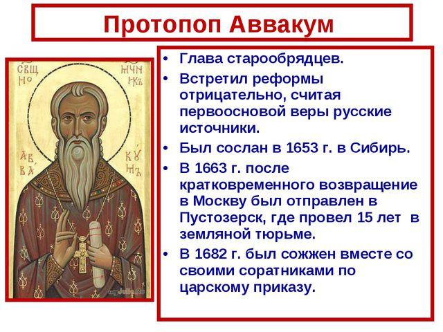 Глава старообрядцев. Встретил реформы отрицательно, считая первоосновой веры...