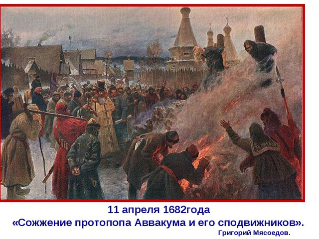 11 апреля 1682года «Сожжение протопопа Аввакума и его сподвижников». Григори...