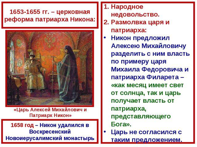 Народное недовольство. Размолвка царя и патриарха: Никон предложил Алексею Ми...