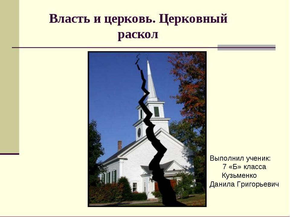 Выполнил ученик: 7 «Б» класса Кузьменко Данила Григорьевич