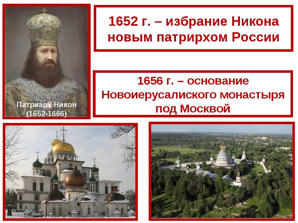 Патриарх Никон (1652-1666) 1652 г. – избрание Никона новым патрирхом России 1...