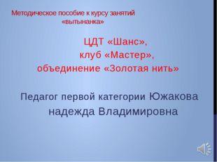 Методическое пособие к курсу занятий «вытынанка» ЦДТ «Шанс», клуб «Мастер»,