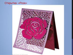Открытка- «Роза»