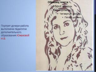 Портрет дочери-работа выполнена педагогом дополнительного. образования Южаков