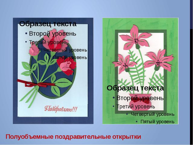 Полуобъемные поздравительные открытки