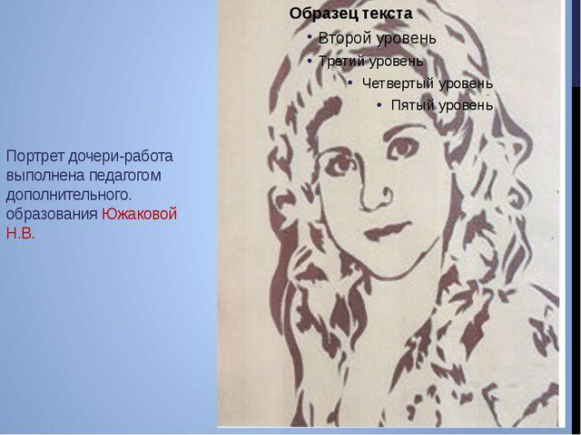 Портрет дочери-работа выполнена педагогом дополнительного. образования Южаков...
