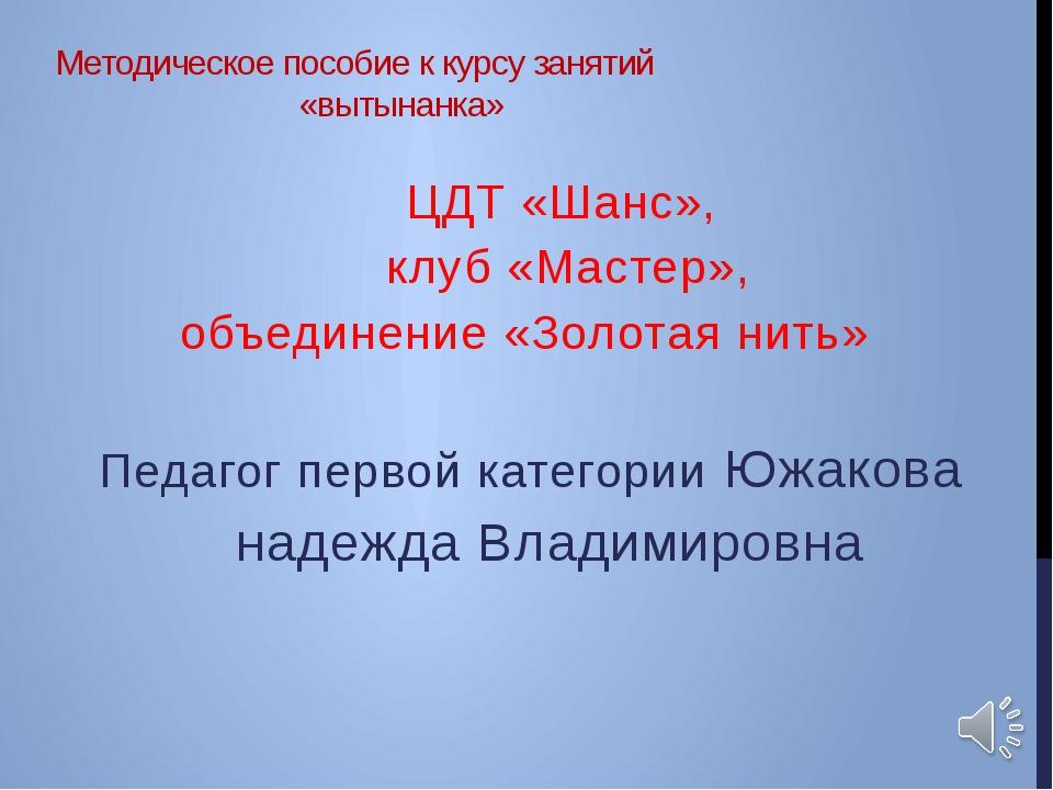 Методическое пособие к курсу занятий «вытынанка» ЦДТ «Шанс», клуб «Мастер»,...