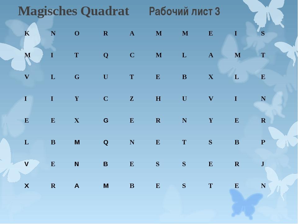 Magisches Quadrat Рабочий лист 3 KNORAMMEIS  MITQCMLAMT ...