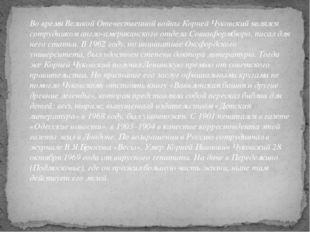 Во время Великой Отечественной войны Корней Чуковский являлся сотрудником ан