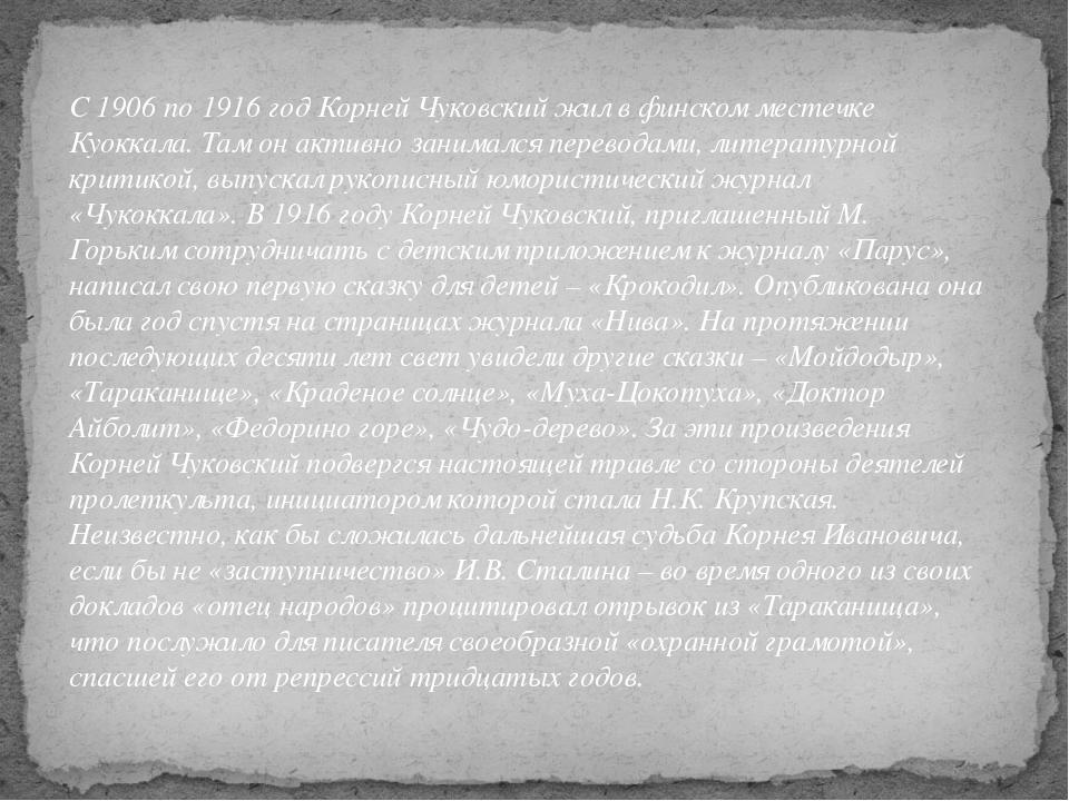 С 1906 по 1916 год Корней Чуковский жил в финском местечке Куоккала. Там он...