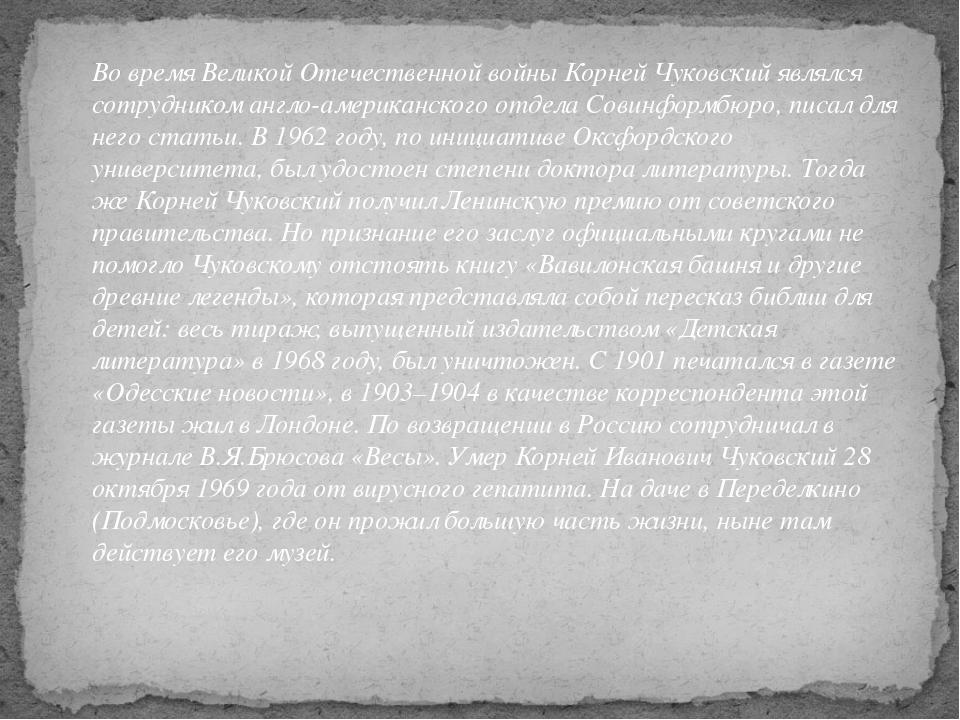 Во время Великой Отечественной войны Корней Чуковский являлся сотрудником ан...