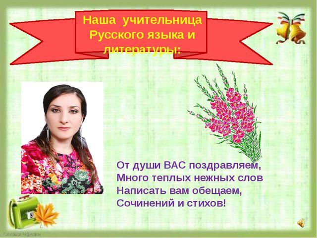 Наша учительница Русского языка и литературы: От души ВАС поздравляем, Много...