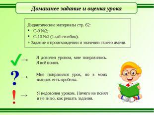 Домашнее задание и оценка урока Я доволен уроком, мне понравилось. Я всё поня