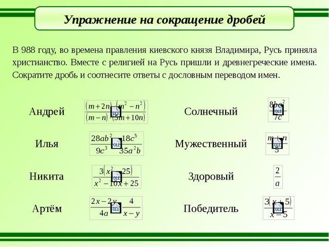 Упражнение на сокращение дробей В 988 году, во времена правления киевского кн...