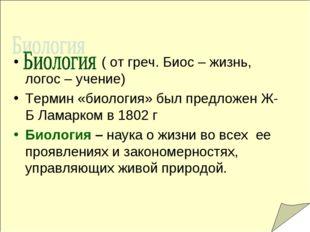 ( от греч. Биос – жизнь, логос – учение) Термин «биология» был предложен Ж-Б
