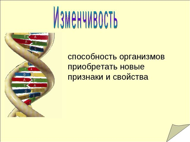 способность организмов приобретать новые признаки и свойства