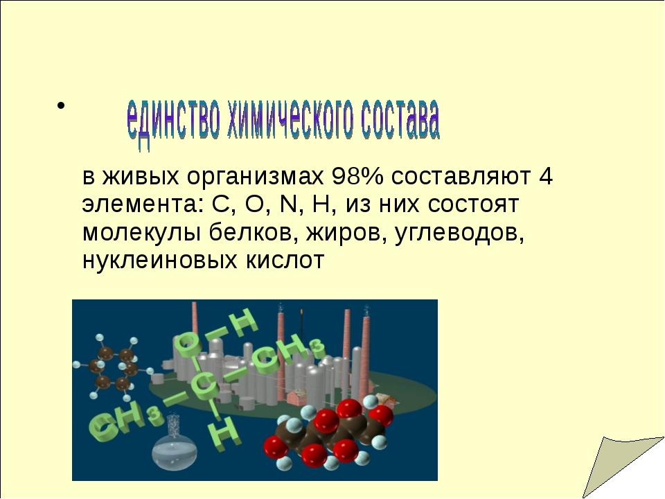 в живых организмах 98% составляют 4 элемента: C, O, N, H, из них состоят м...