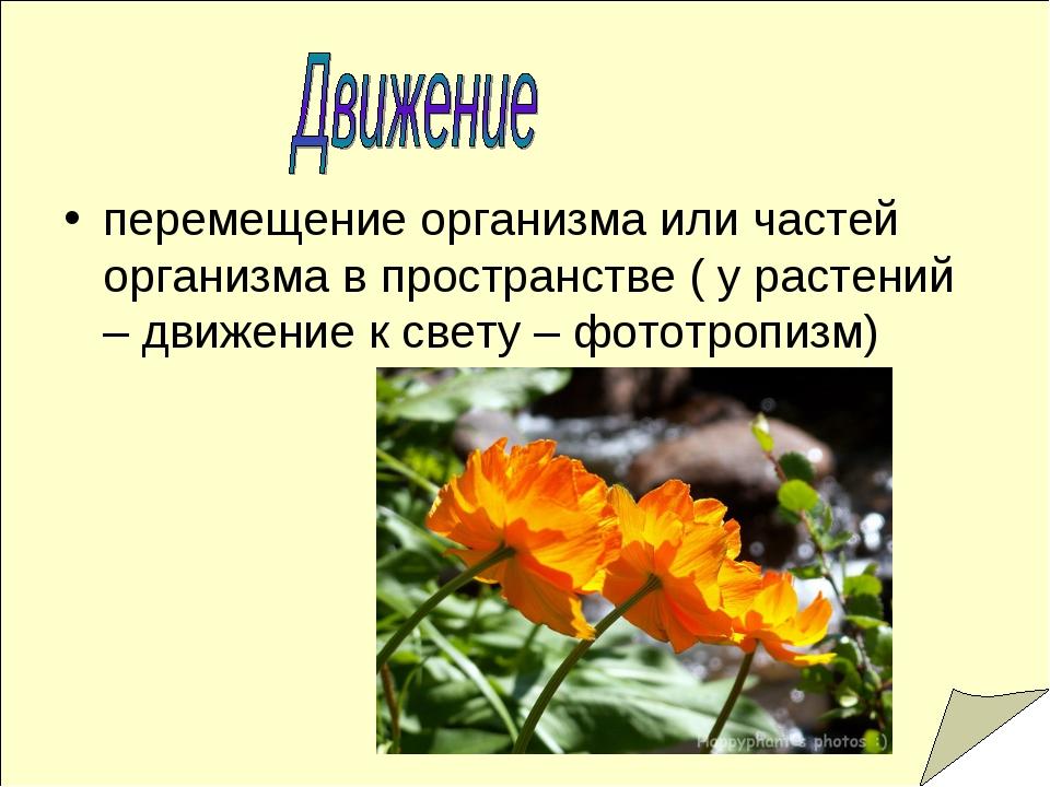перемещение организма или частей организма в пространстве ( у растений – движ...