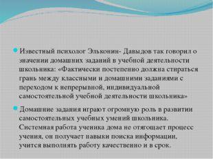 Известный психолог Эльконин- Давыдов так говорил о значении домашних заданий