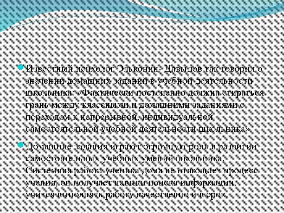 Известный психолог Эльконин- Давыдов так говорил о значении домашних заданий...