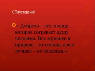 К.Паустовский « Доброта – это солнце, которое согревает душу человека. Все хо