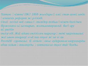 Патша үкіметі 1867-1868-жылдары Қазақстан аумағында әкімшілік реформа жүргізі