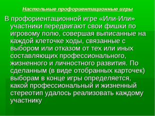 Настольные профориентационные игры В профориентационной игре «Или-Или» участн