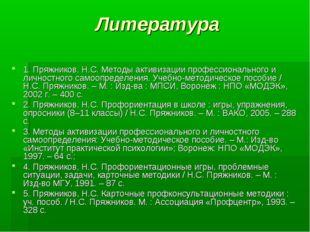 Литература 1. Пряжников, Н.С. Методы активизации профессионального и личностн