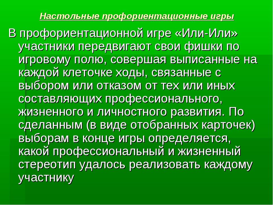 Настольные профориентационные игры В профориентационной игре «Или-Или» участн...