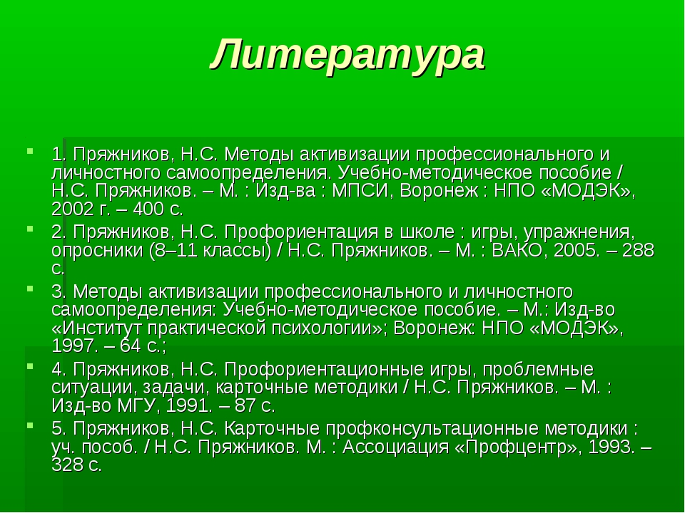 Литература 1. Пряжников, Н.С. Методы активизации профессионального и личностн...